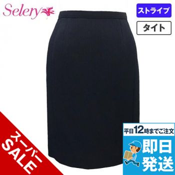 SELERY(セロリー) S-16081