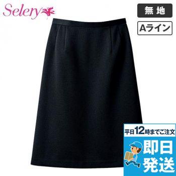 S-15770 SELERY(セロリー) 夏涼しく、冬暖かい!ニットのAラインスカート 無地