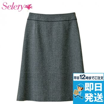 S-15890 SELERY(セロリー) [通年]夏涼しく、冬暖かい!上品ツイードのAラインスカート
