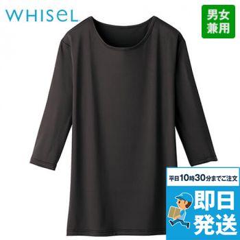 自重堂 WH90029 WHISEL 七分袖インナー(男女兼用)
