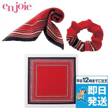 OP131 en joie(アンジョア) スカーフ&シュシュ