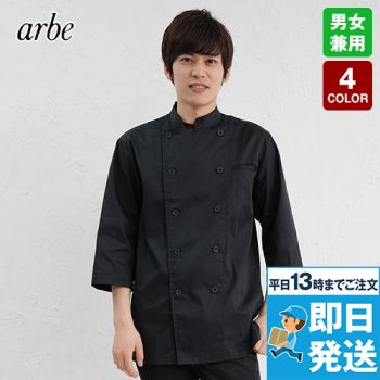 AS-8046 チトセ(アルベ) 七分袖コックシャツ(男女兼用)