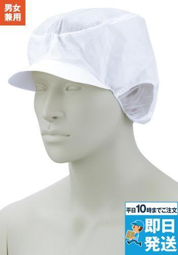 エレクトレット帽(男女兼用・20枚入り)