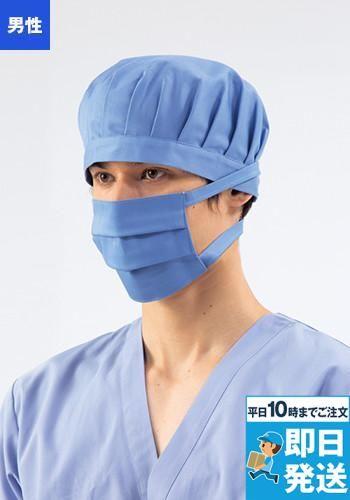 手術マスク(男性用)(NS166-1)