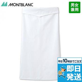 9-1281 1283 MONTBLANC ロングエプロン(男女兼用)