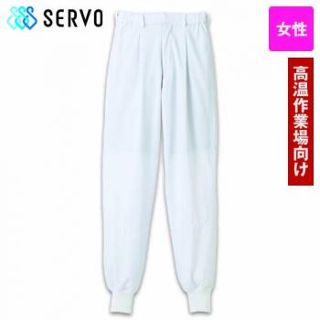 CD-632 Servo(サーヴォ) クールフリーデ ホッピングパンツ(女性用)