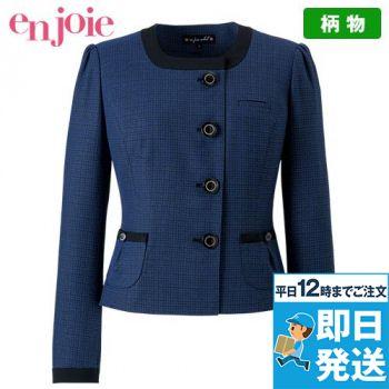 en joie(アンジョア) 81730 [秋冬用]知的エレガンスで高級感のあるブルーツイード素材ジャケット