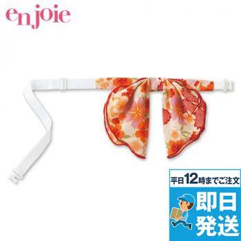 en joie(アンジョア) OP142 リボン