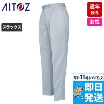 アイトス AZ6323 ムービンカット レディース パンツ(2タック)(女性用)