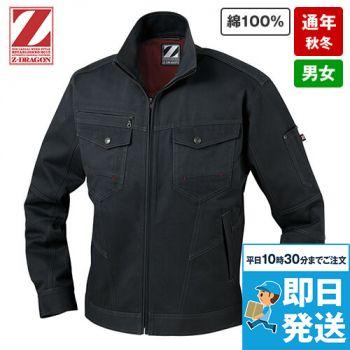 自重堂Z-DRAGON 71200 [秋冬用]綿100%ジャンパー