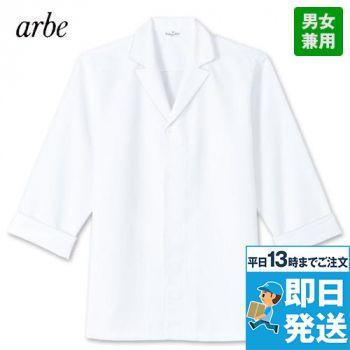DN-8206 チトセ(アルベ) 七分袖 白衣 (男女兼用)