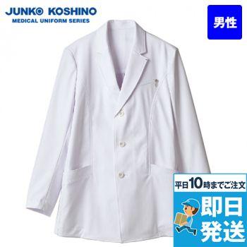 JK192 JUNKO KOSHINO(ジュンコ コシノ) 長袖ドクターコート(男性用)