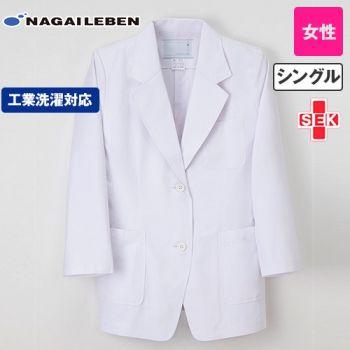 KES5170 ナガイレーベン(nagaileben) ケックスター ブレザー長袖(女性用)