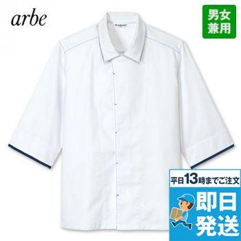 DN-8346 チトセ(アルベ) コックシャツ/六分袖(男女兼用)
