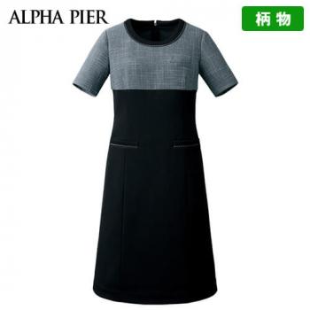 AR6689 アルファピア ワンピース(女性用)(高通気)