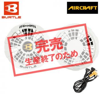 バートル AC151 エアークラフト専用
