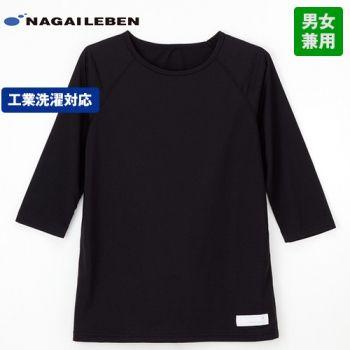 LI5097 ナガイレーベン(nagaileben)Tシャツ インナー オールシーズン対応(男女兼用)