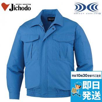自重堂 87020 [春夏用]空調服 綿100% 長袖ブルゾン