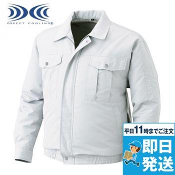 KU90720 空調服 長袖ブルゾン ポリ100% チタン加工(遮熱)