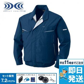 KU90470SET 空調服セット 帯電防止長袖ブルゾン