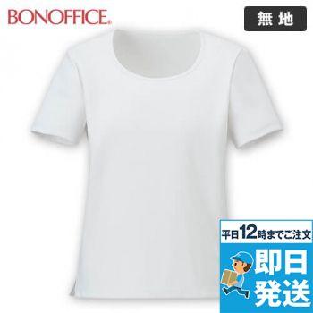BONMAX BCK7304 [通年]ラウンドネック半袖ニット[制菌/低刺激]
