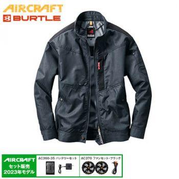 バートル AC1051SET エアークラフトセット 制電 長袖ブルゾン(男女兼用)