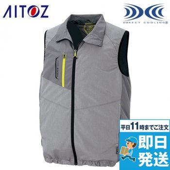 アイトス AZ50197 [春夏用]タルテックス 空調服 ベスト(男女兼用) ポリ100%