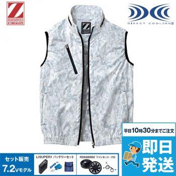 74060SET 自重堂Z-DRAGON 空調服 迷彩 ベスト ポリ100%