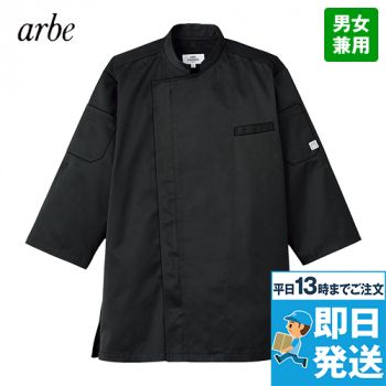 AS-8611 チトセ(アルベ) コックシャツ/七分袖(男女兼用)
