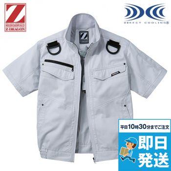自重堂 74130 [春夏用]Z-DRAGON 空調服 半袖ブルゾン(フルハーネス対応)