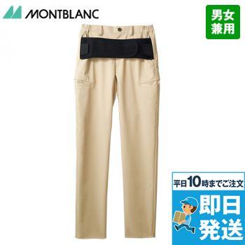 FPB7411 MONTBLANC 腰ケアパンツ/腰ベルト付き(男女兼用)