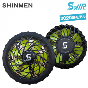 SK202 シンメン S-AIR ファン(2個セット)