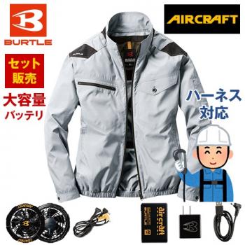 空調服 バートル AC1121SET-B