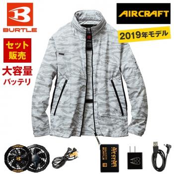 空調服 バートル AC1111PSET-B エアークラフト 迷彩 長袖ジャケット(男女兼用) ポリ100%