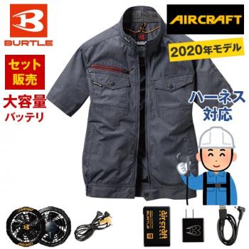空調服 バートル AC7146SET-B エアークラフト 半袖ブルゾン(男女兼用)