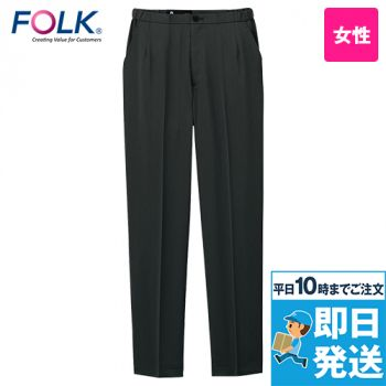 6015SC FOLK(フォーク)  レディスパンツ(女性用)