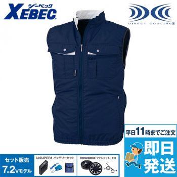 ジーベック XE98023SET [春夏用]空調服 テクノクリーン(R)DE ベスト