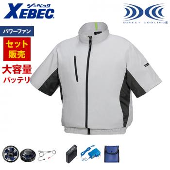 ジーベック XE98004SET-H [春夏用]空調服セット 半袖ブルゾン ポリ100%