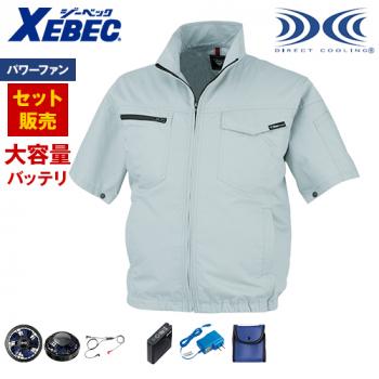 ジーベック XE98013SET-H [春夏用]空調服セット 制電半袖ブルゾン