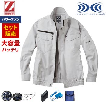 自重堂Z-DRAGON 74010SET-H [春夏用]空調服パワーファンセット 長袖ブルゾン