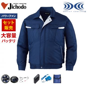 自重堂 87010SET-H [春夏用]空調服パワーファンセット 長袖ブルゾン ポリ100%