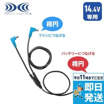 CB01011 [春夏用]空調服 14.4V対応 ファンケーブル