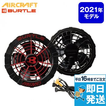 AC271 [春夏用]エアークラフト ファンユニット スパイダーレッド