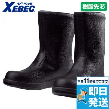 ジーベック 85024 安全半長靴 樹脂先芯