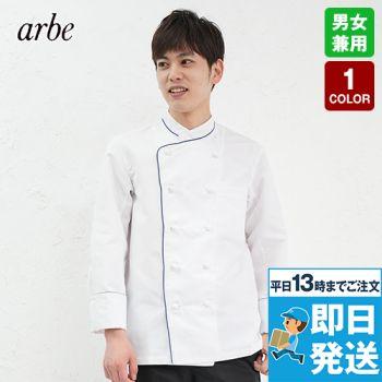 DN-6433 チトセ(アルベ) 長袖コックコート(男女兼用)