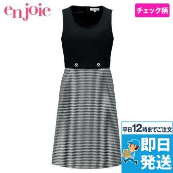 en joie(アンジョア) 61460 [通年]上質なニット×千鳥チェック柄のジャンパースカート