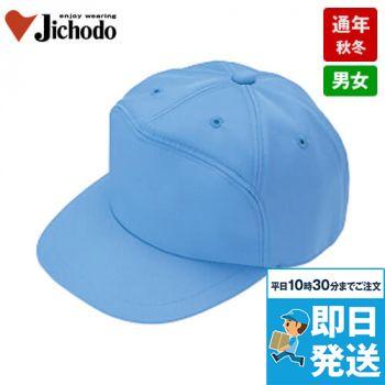 自重堂 90079 エコ製品制電帽子(丸アポロ型)