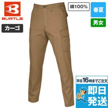 バートル 8096 [春夏用]綿100%ライトチノカーゴパンツ(男女兼用)