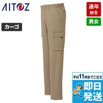 アイトス AZ60321 [秋冬用]ストレッチカーゴパンツ(ノータック)(男女兼用)