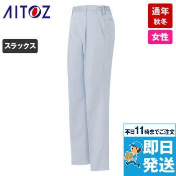 アイトス AZ6325 ムービンカット レディース パンツ(1タック) 秋冬・通年(女性用)